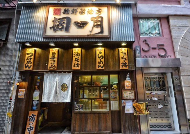 Shugetsu Ramen Restaurant fot via http://hungryhongkong.net/